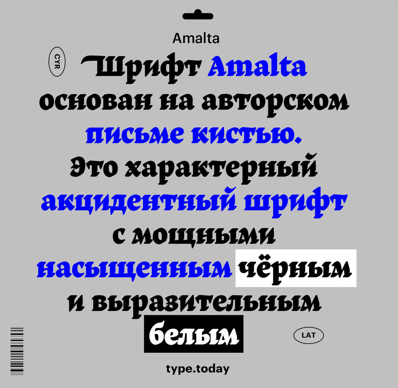 TT_Amalta