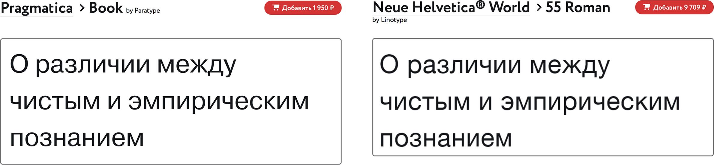 paratype-ru