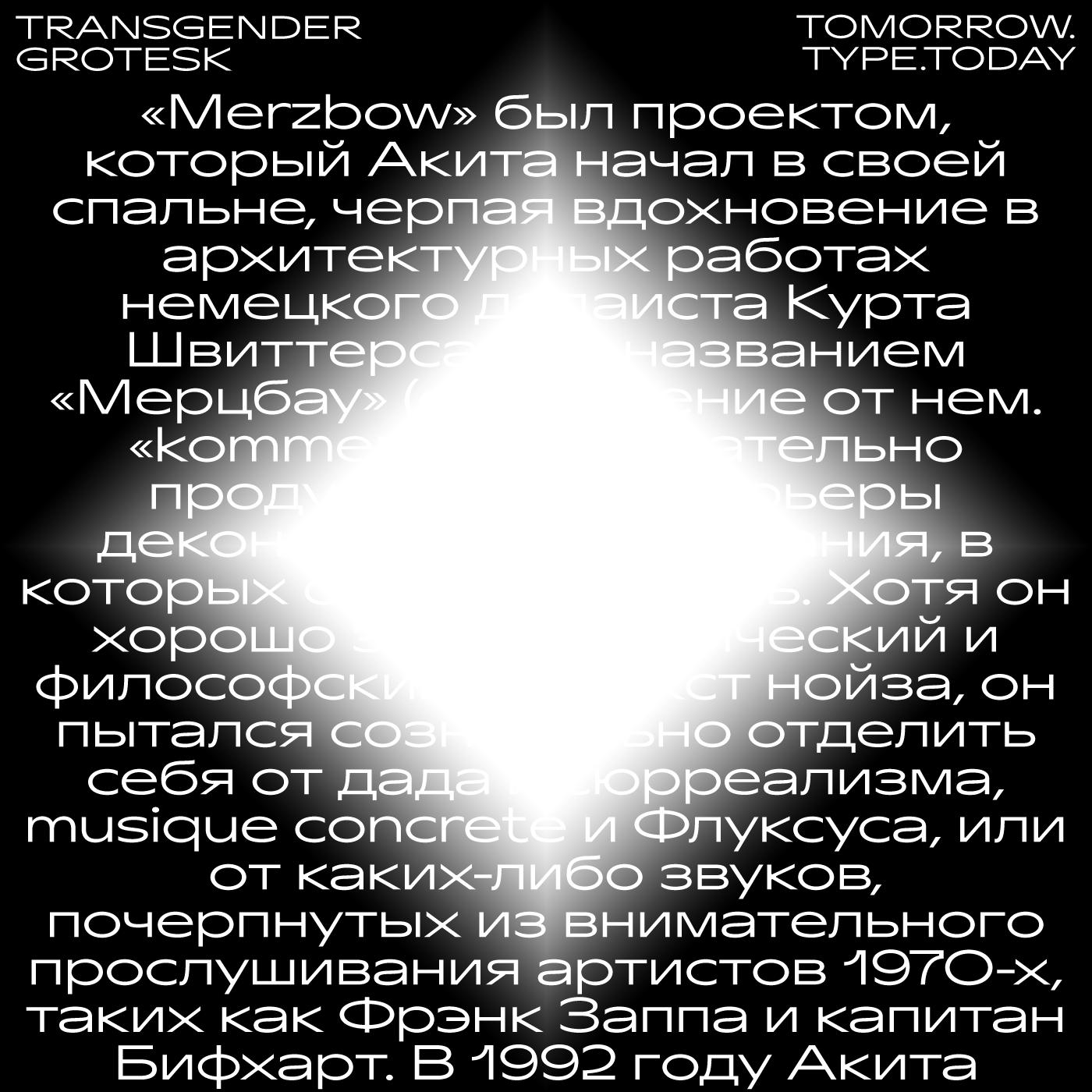 trnsgndr_07