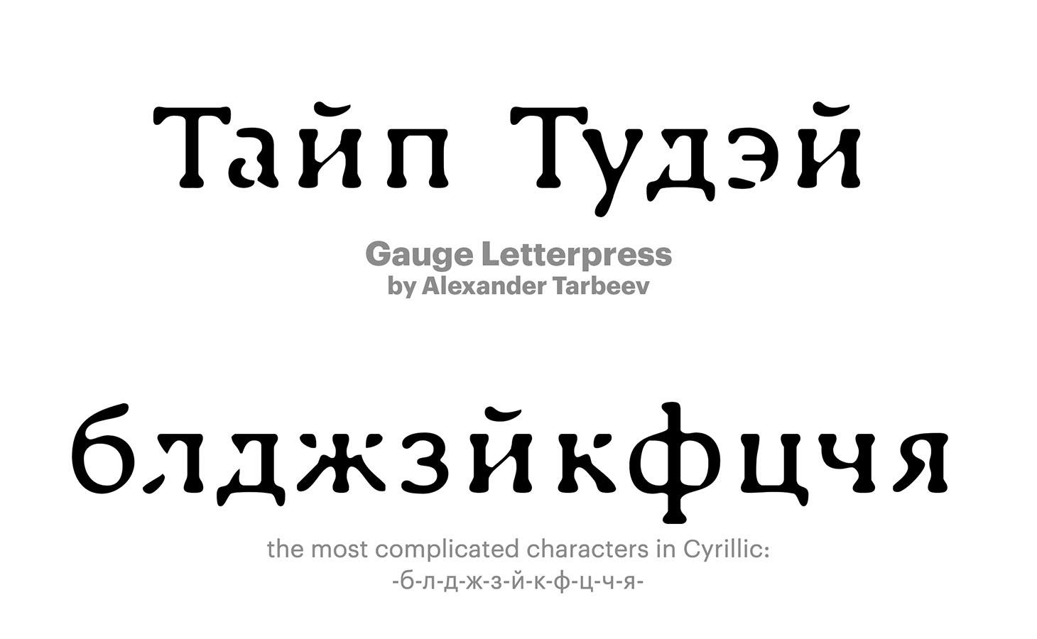 Gauge-Letterpress