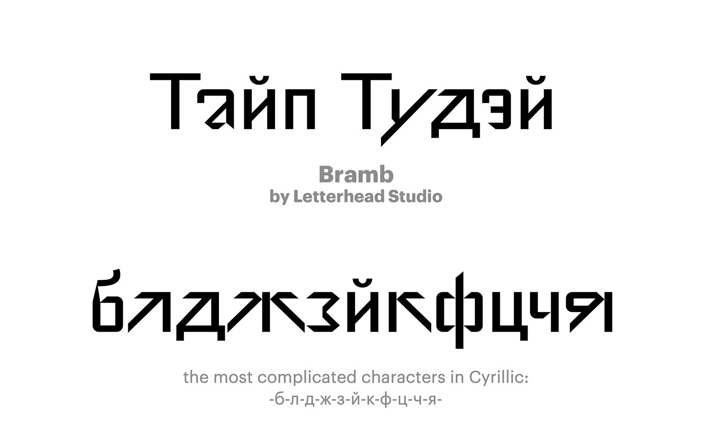 Bramb