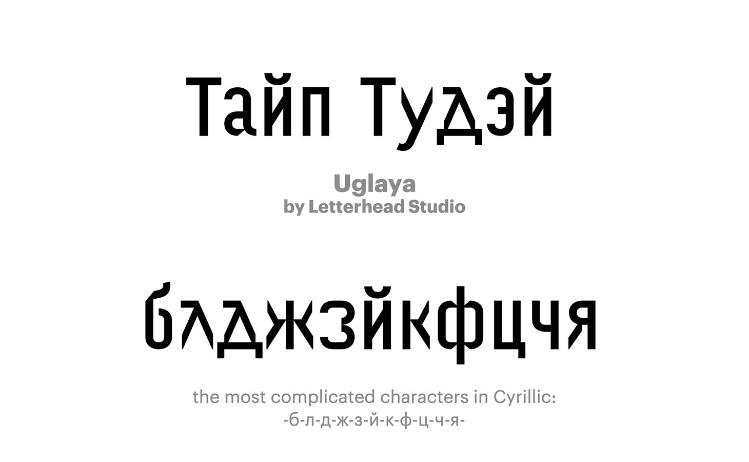 Uglaya