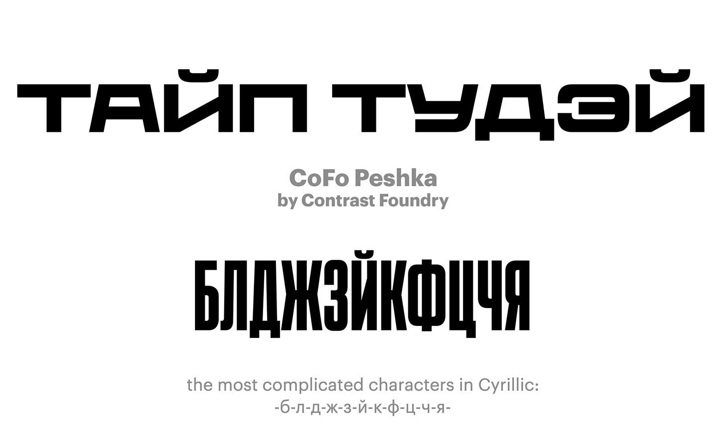 CoFo-Peshka