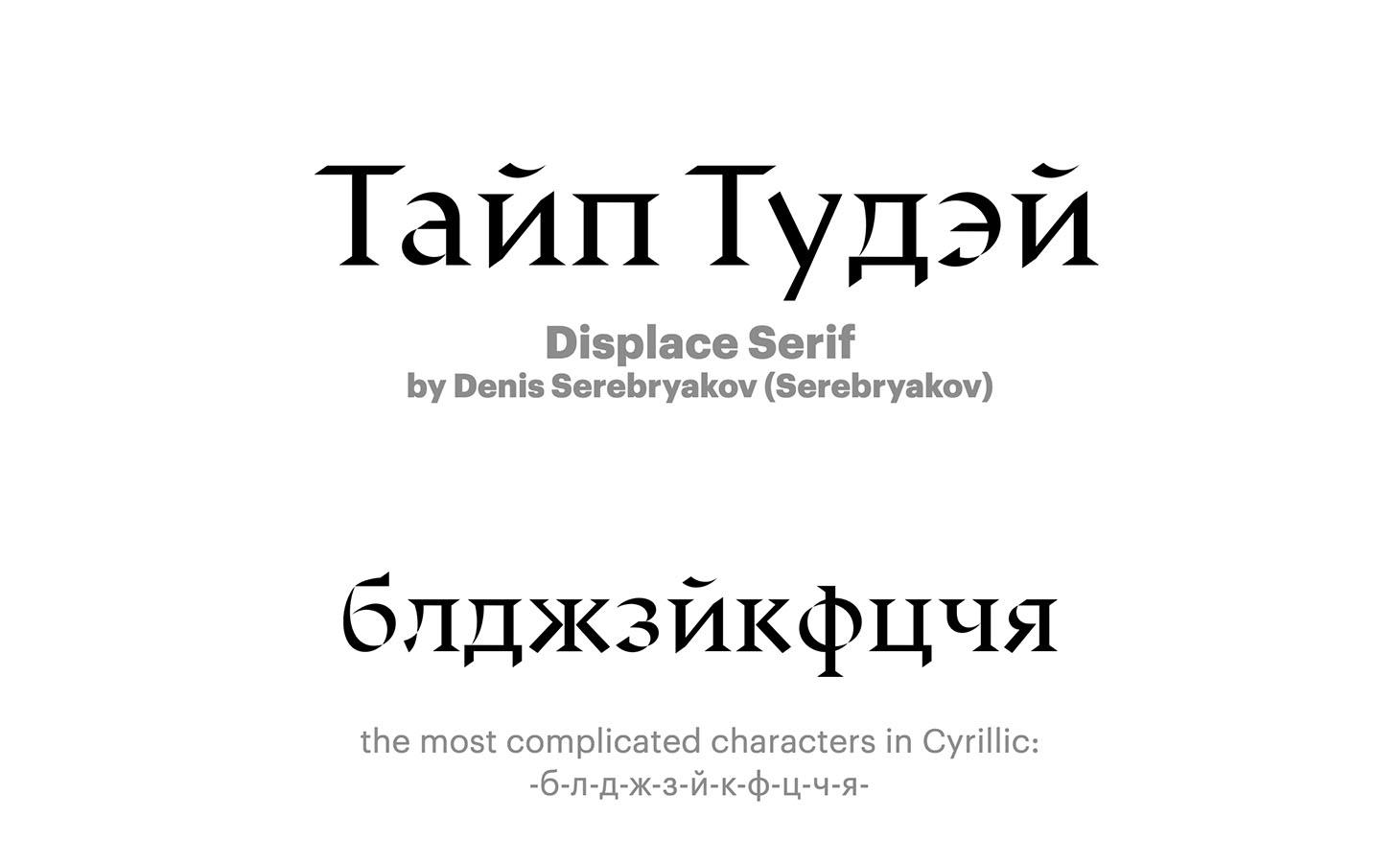 Displace-Serif
