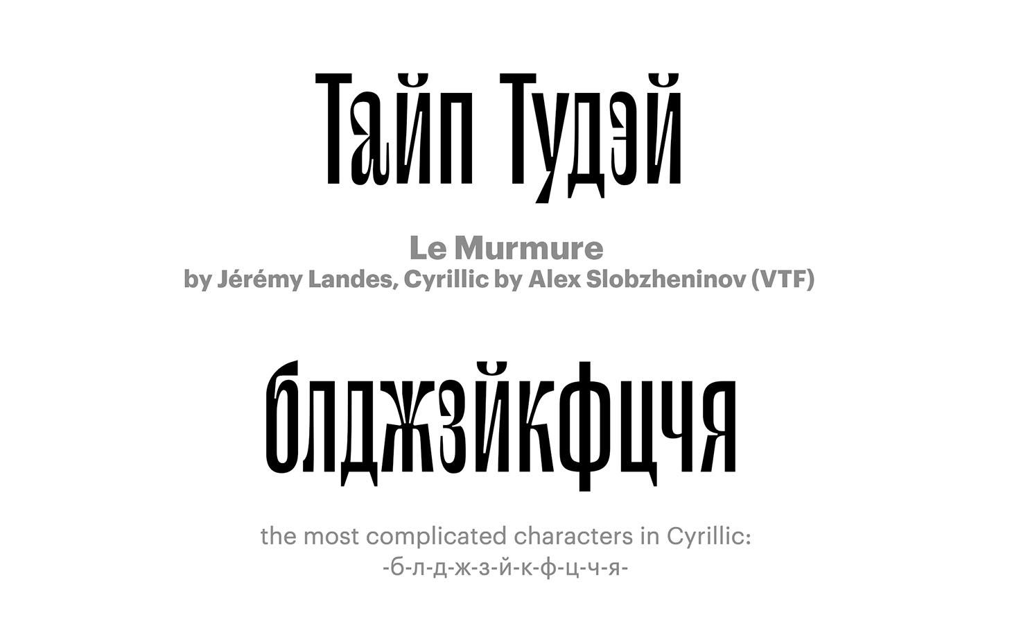 Le-Murmure