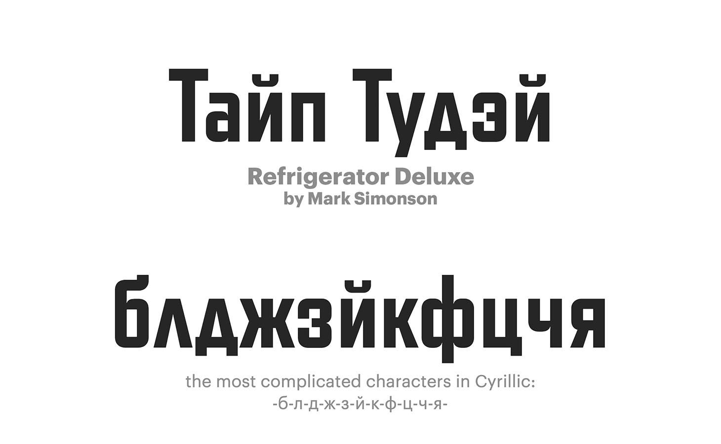 Refrigerator-Deluxe