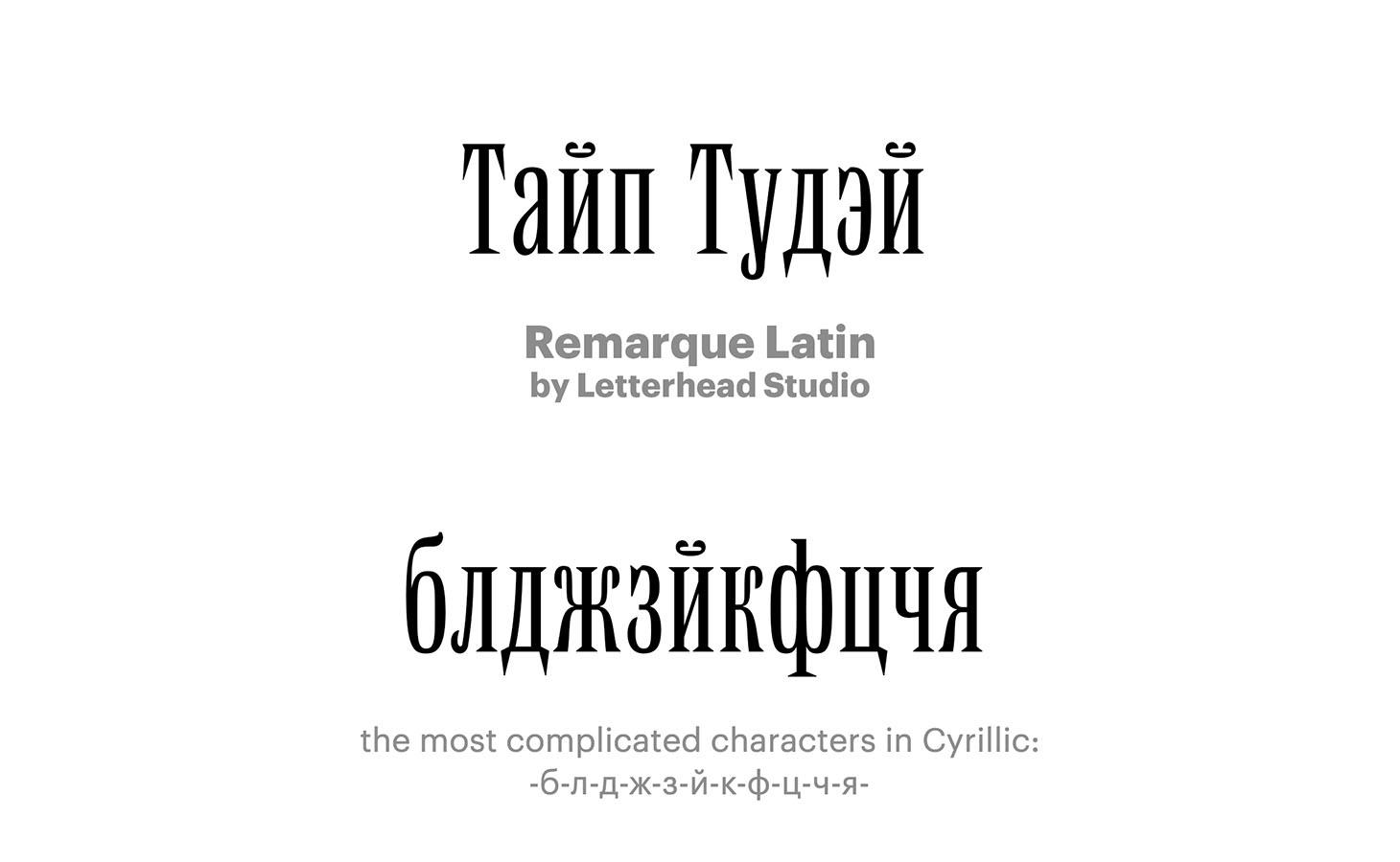 Remarque-Latin
