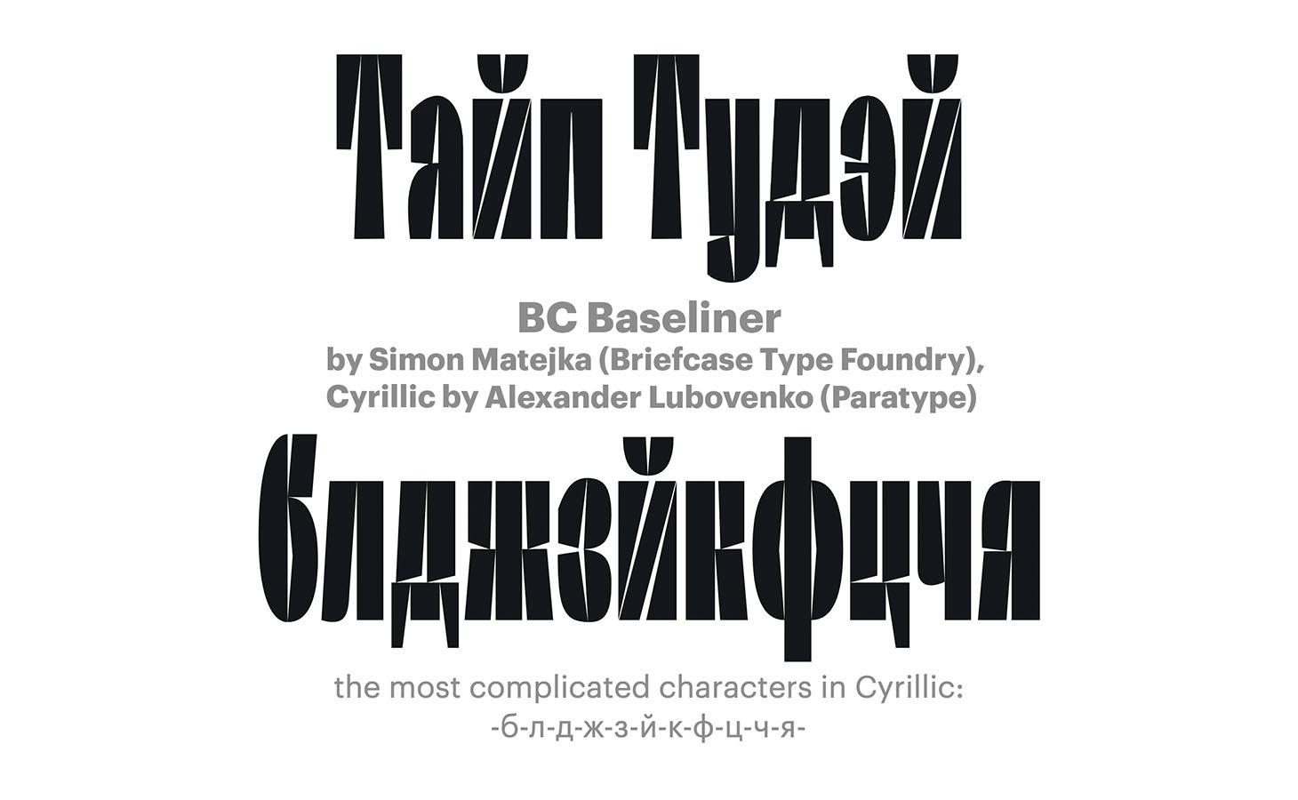 BC-Baseliner