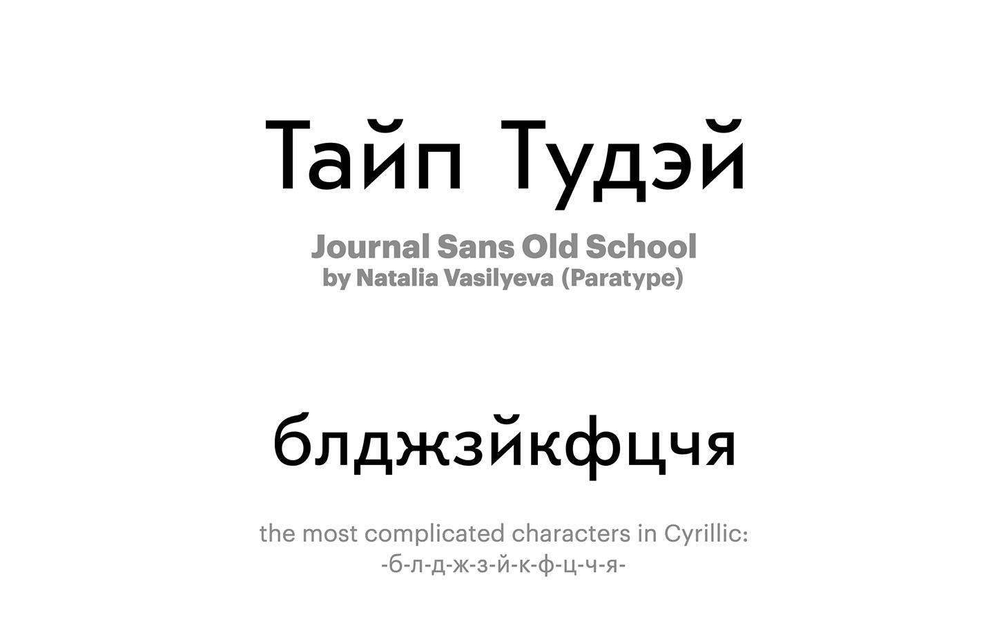 Journal-Sans-Old-School