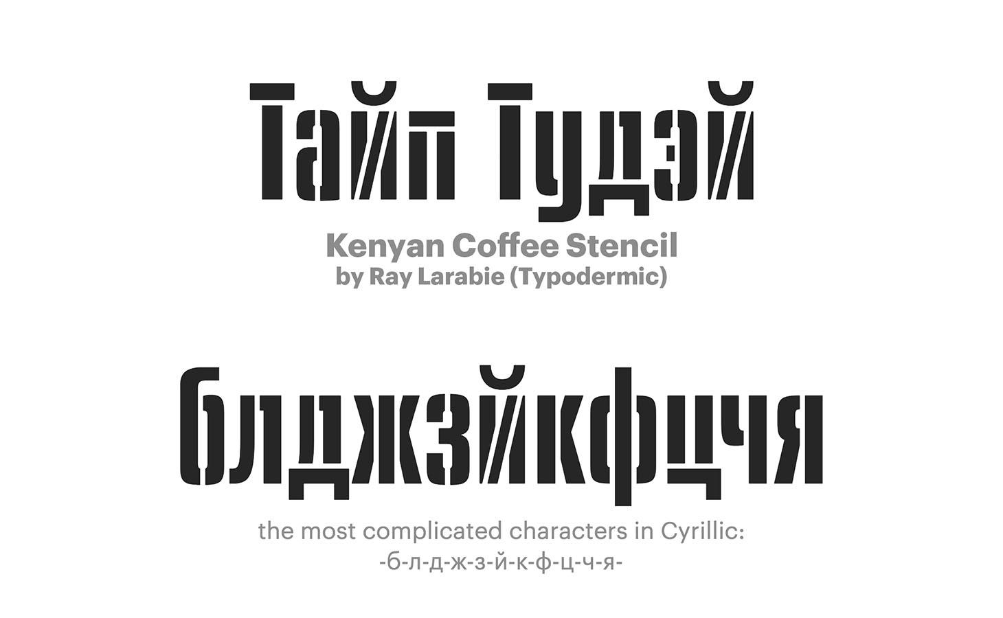 Kenyan-Coffee-Stencil