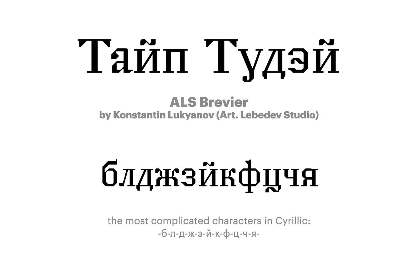 ALS-Brevier
