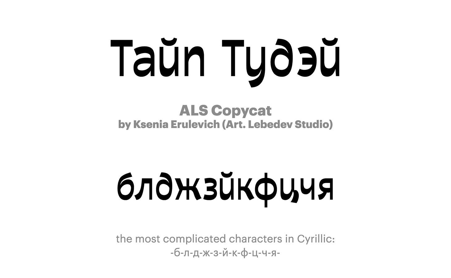 ALS-Copycat