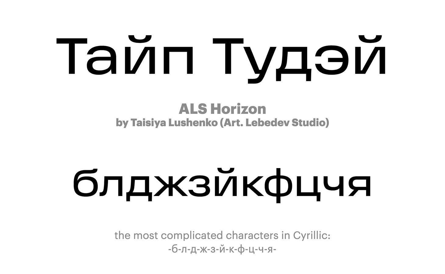 ALS-Horizon