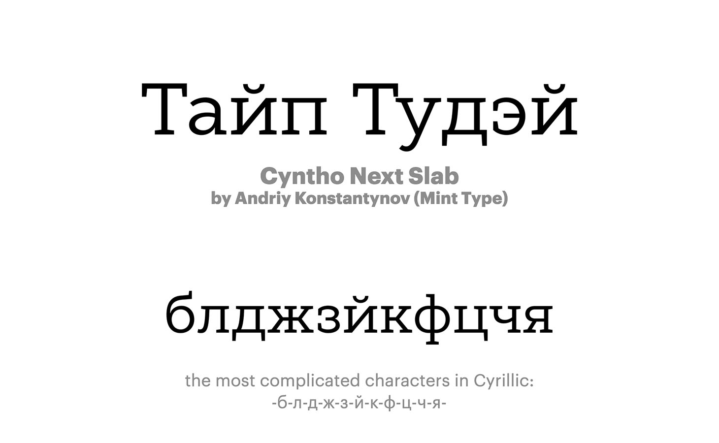 Cyntho-Next-Slab