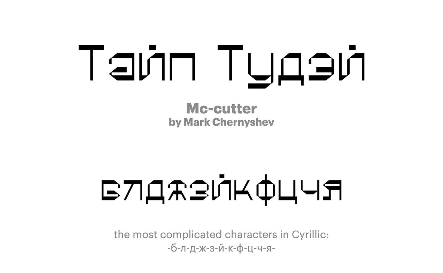 Mc-cutter