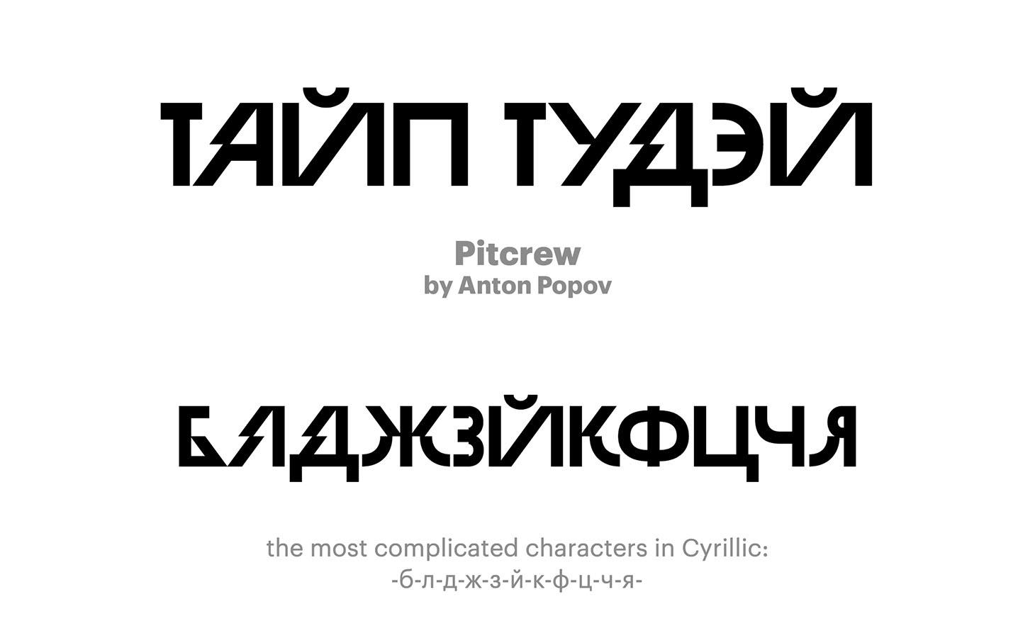 Pitcrew