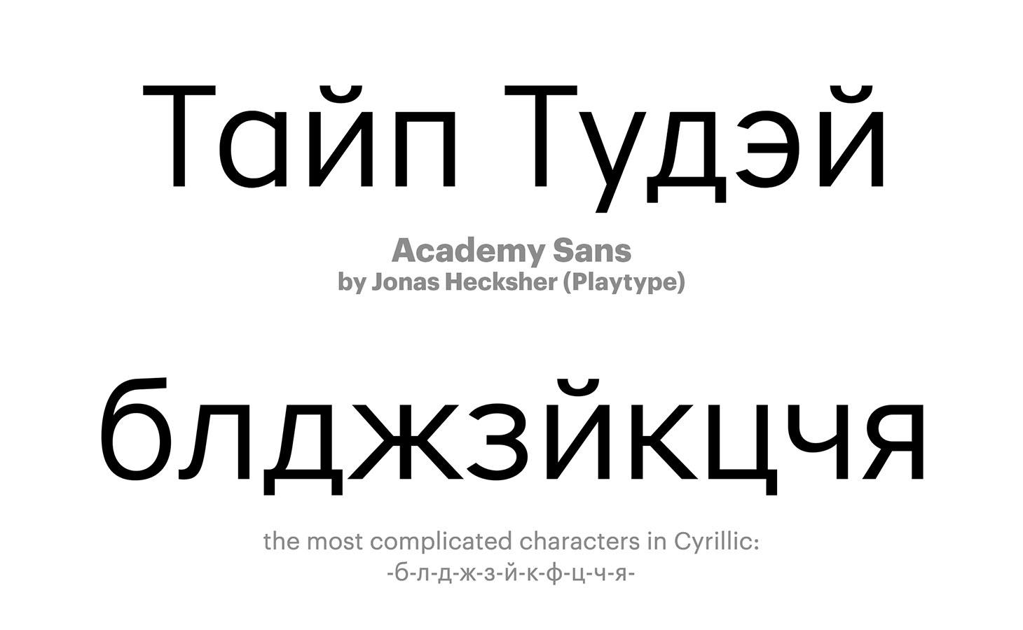 Academy-Sans