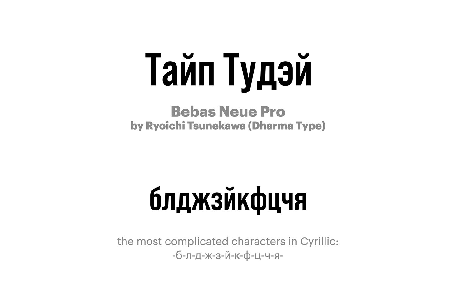 Bebas-Neue-Pro