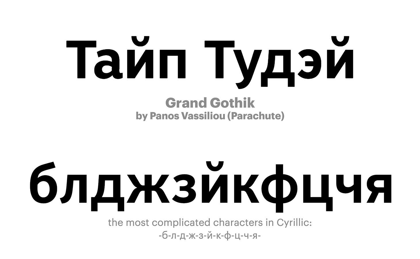 Grand-Gothik