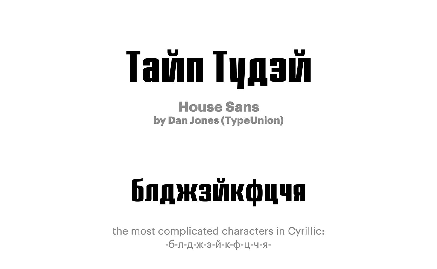 House-Sans