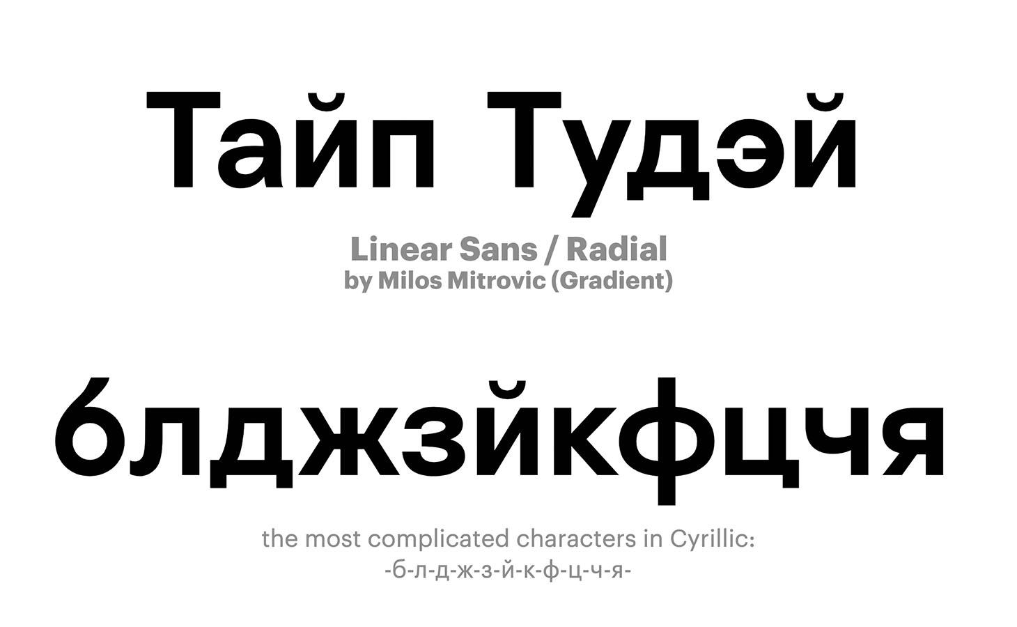 Linear-Sans