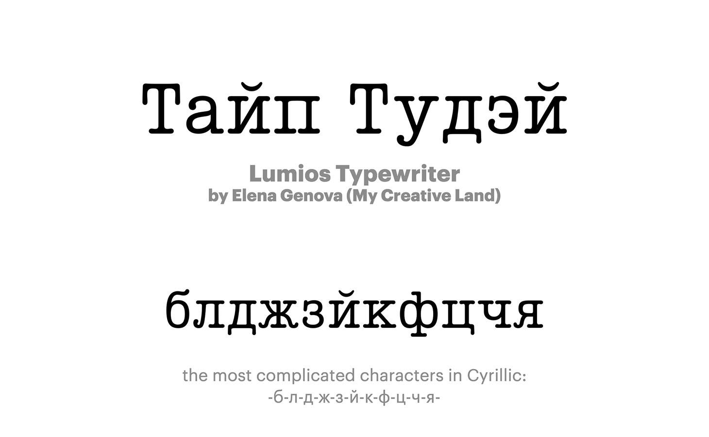 Lumios-Typewriter