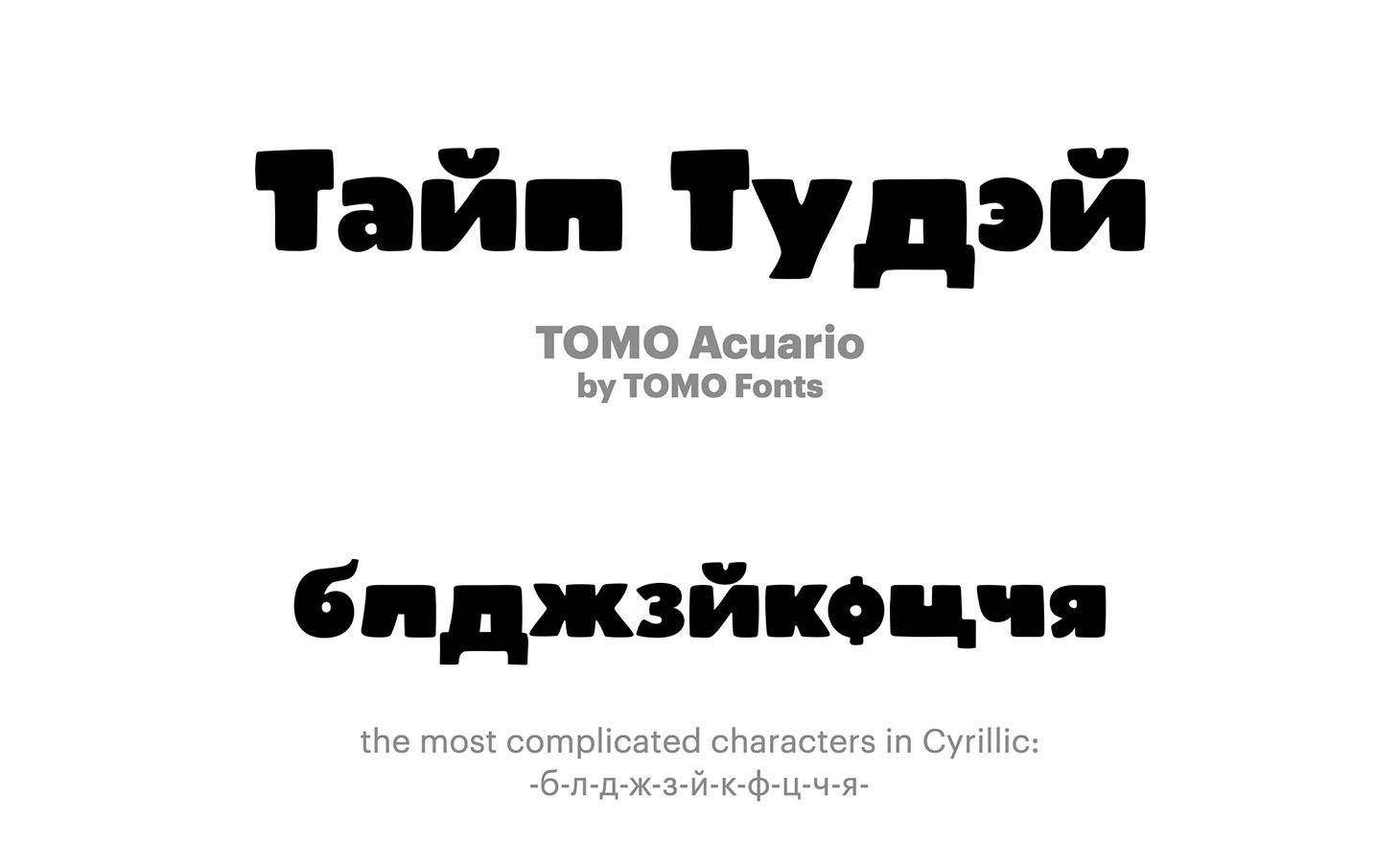 TOMO-Acuario