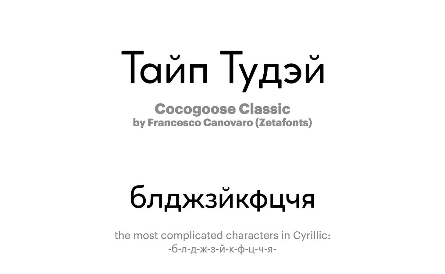 Cocogoose-Classic