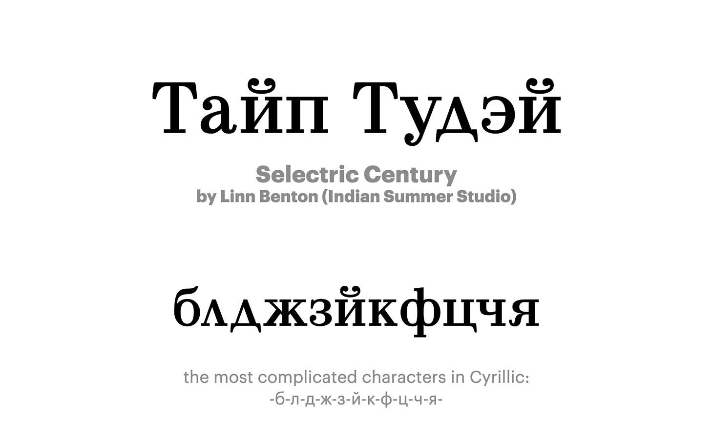Selectric-Century