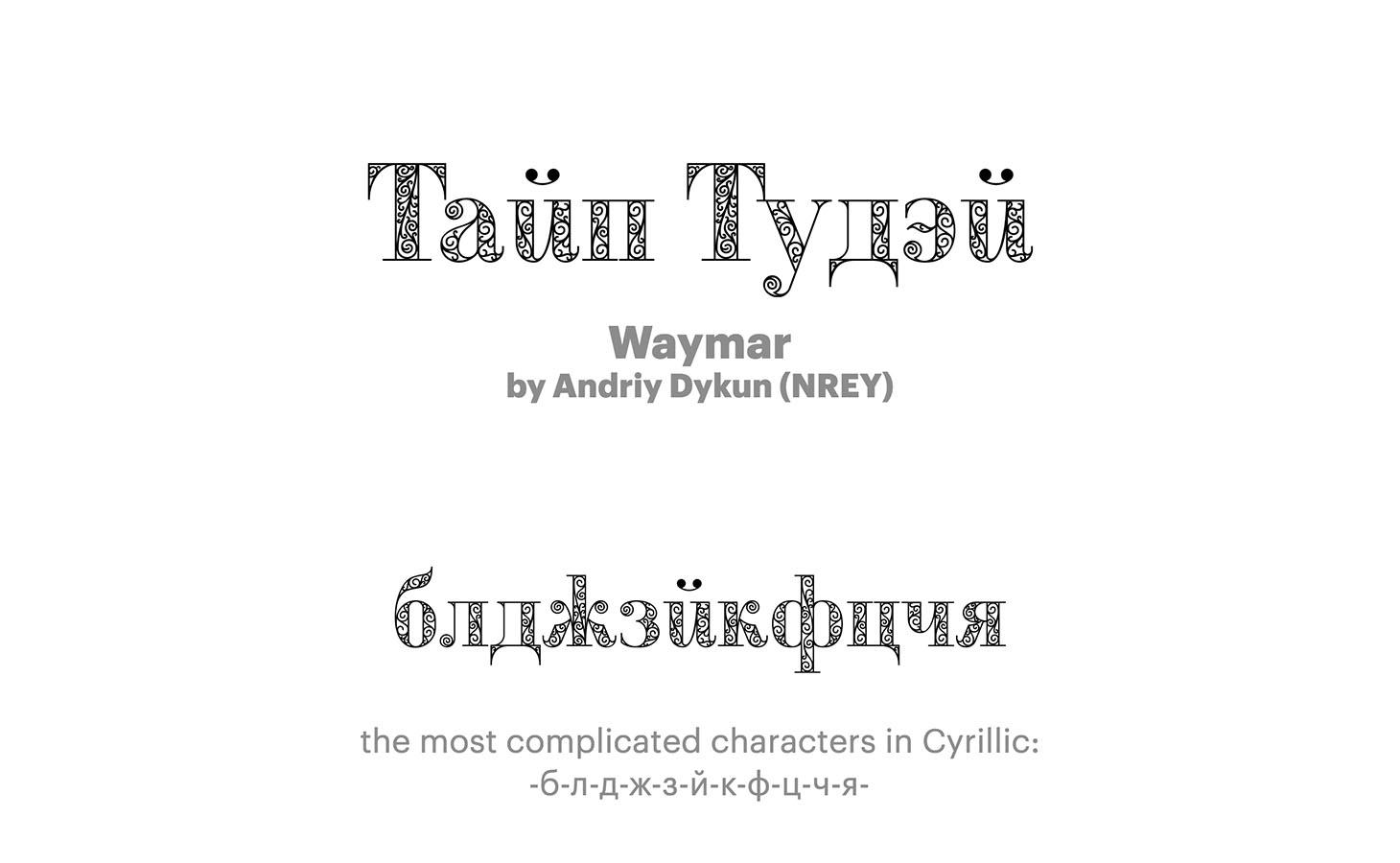 Waymar