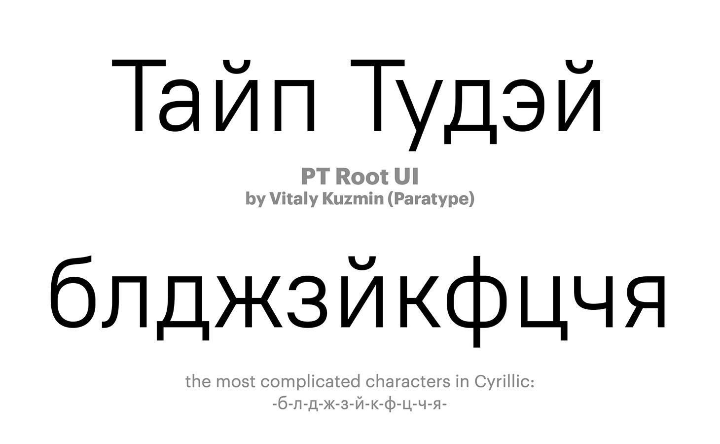 PT-Root