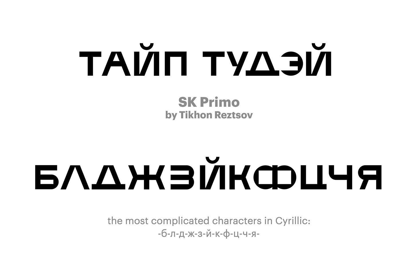 SK-Primo