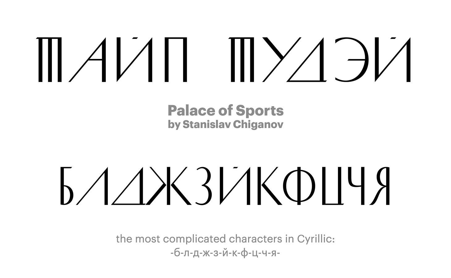Palace-Of-Sports