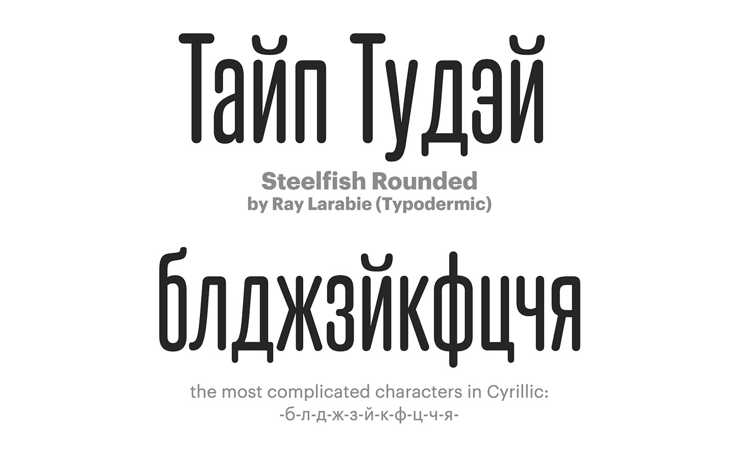 Steelfish-Rounded
