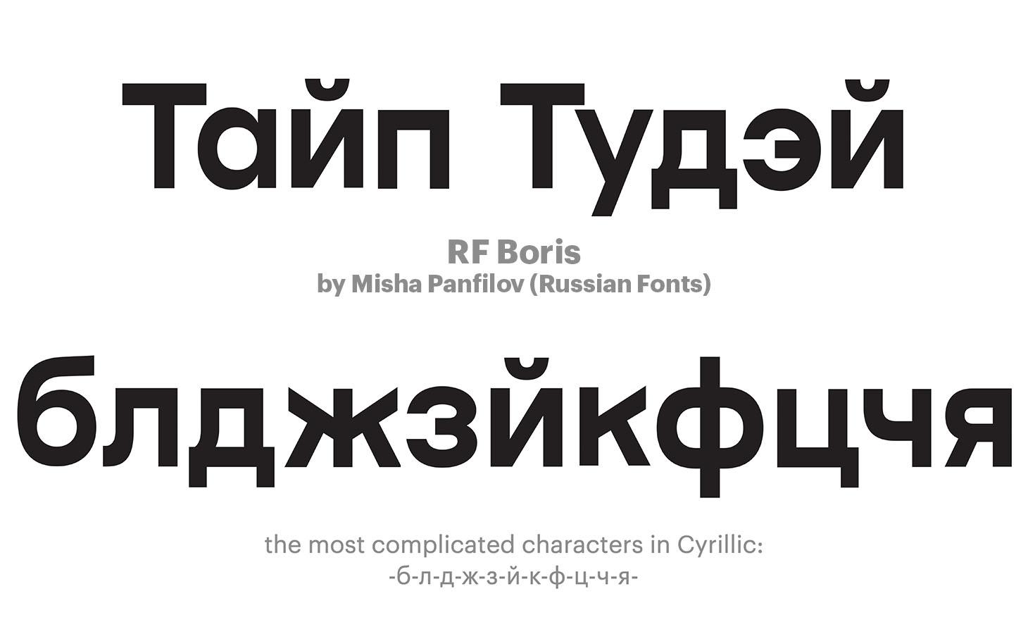 RF-boris