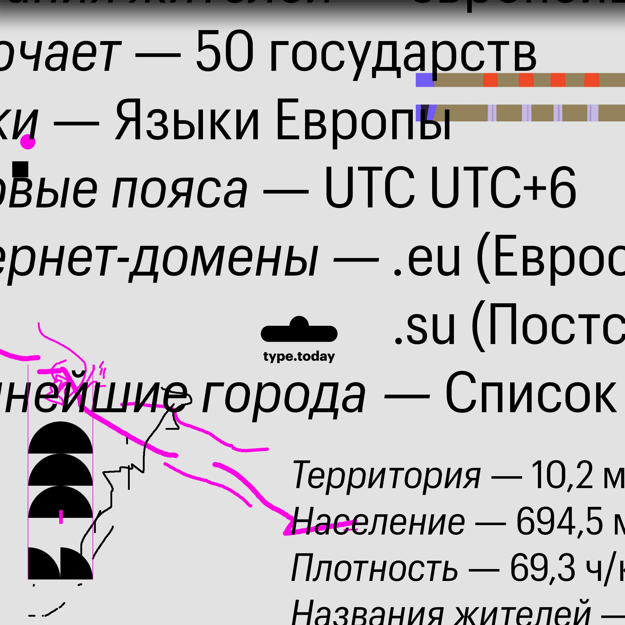 tt_GraphikCompact_07
