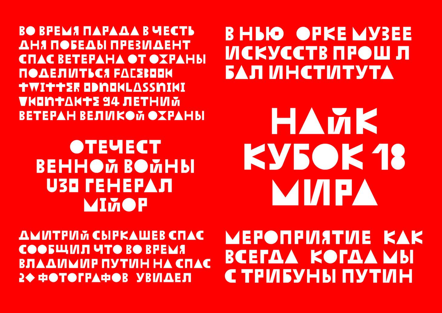 Dinamo_Nike_Gorky_Worldcup7