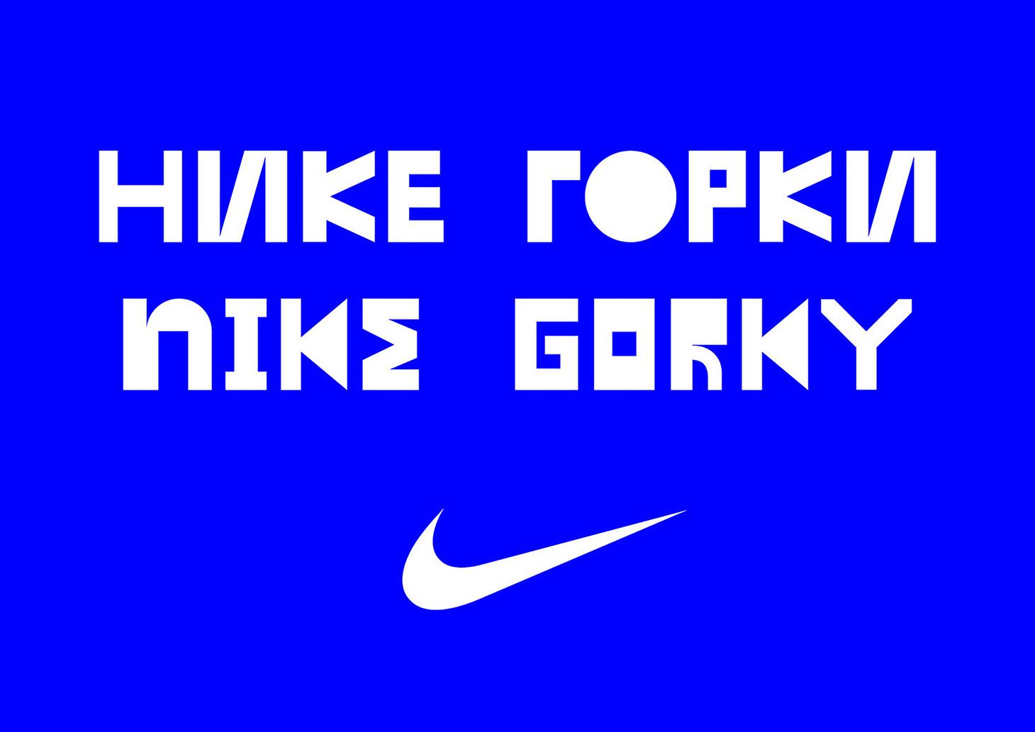 06_NikeGorkyMoscow_Logo