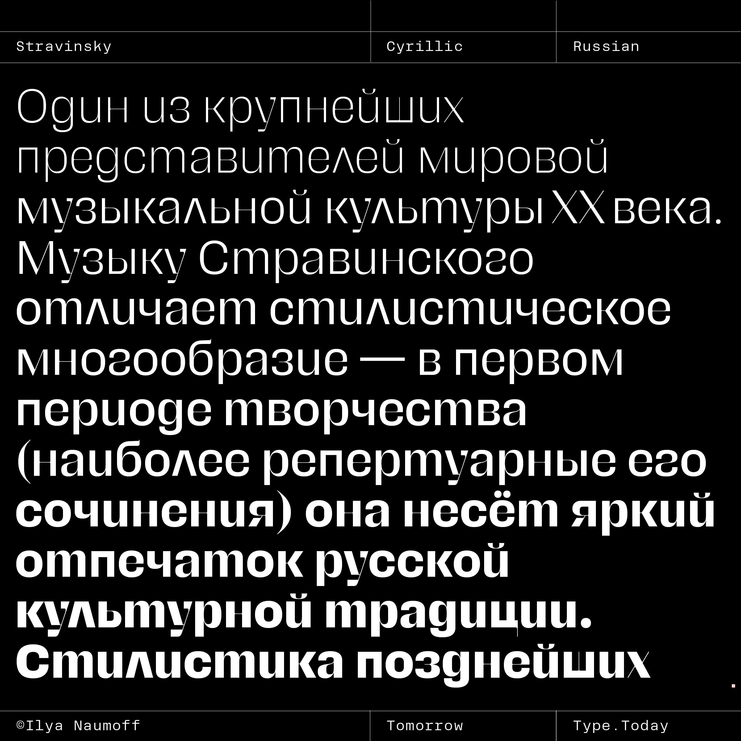 14-Stravinsky