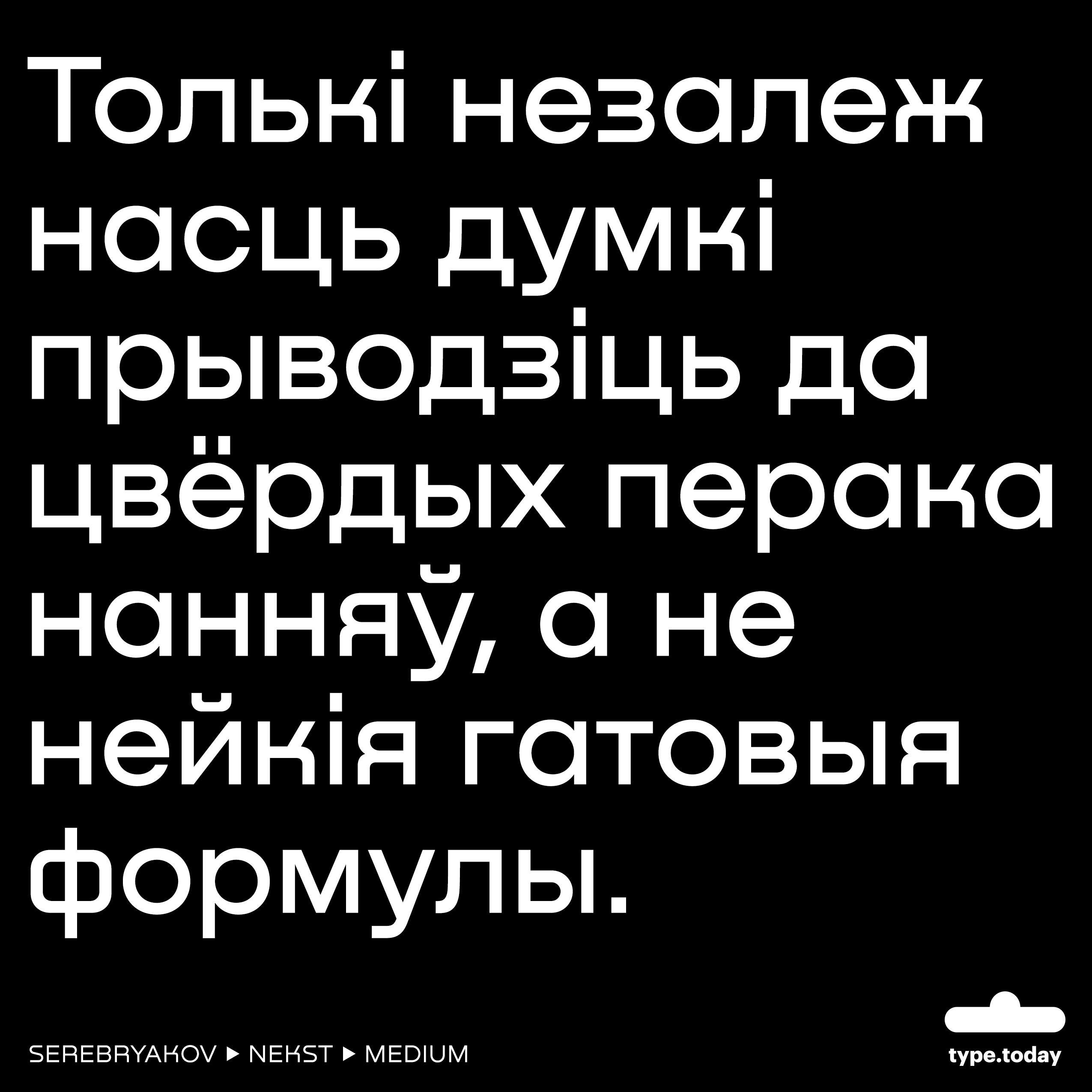 nekst_tt_006