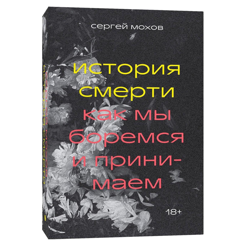 mokhov