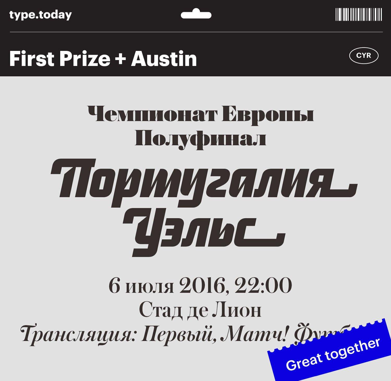 TT_FirstPrize_Austin