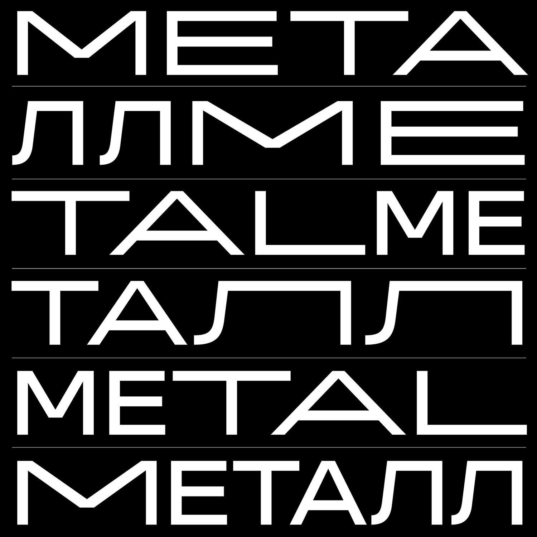 Metal-Images1