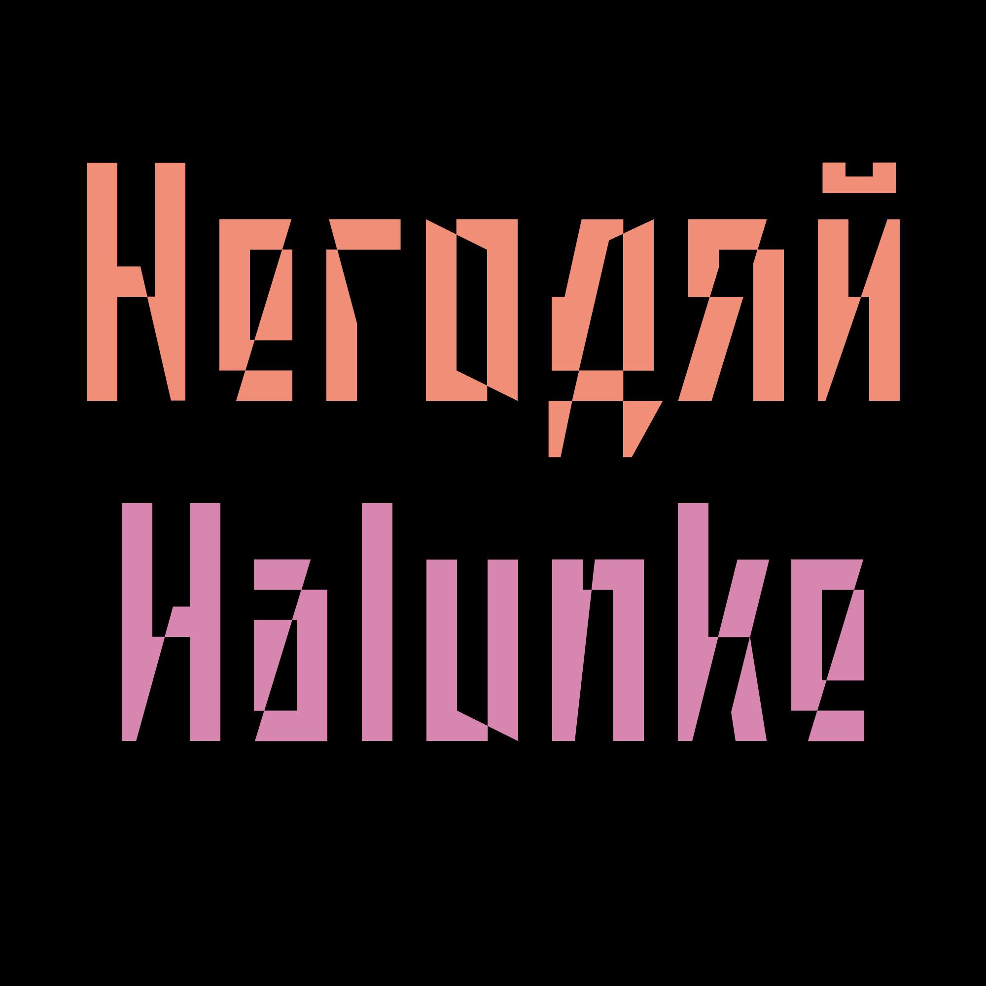 Halunke_CY_slides