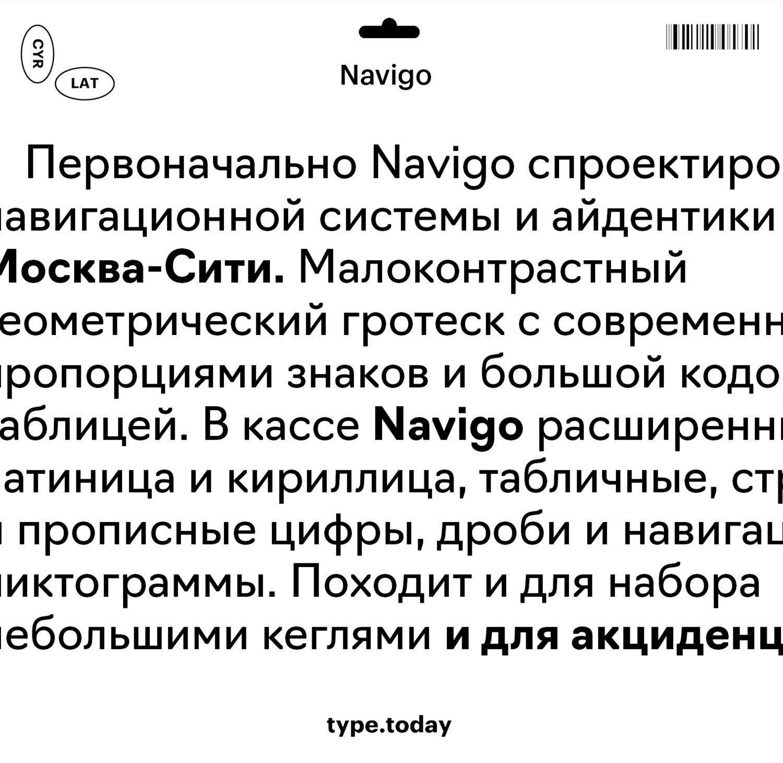 TT_NavigoBody3