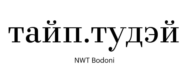 NWT-Bodoni