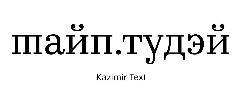 Kazimir-Text