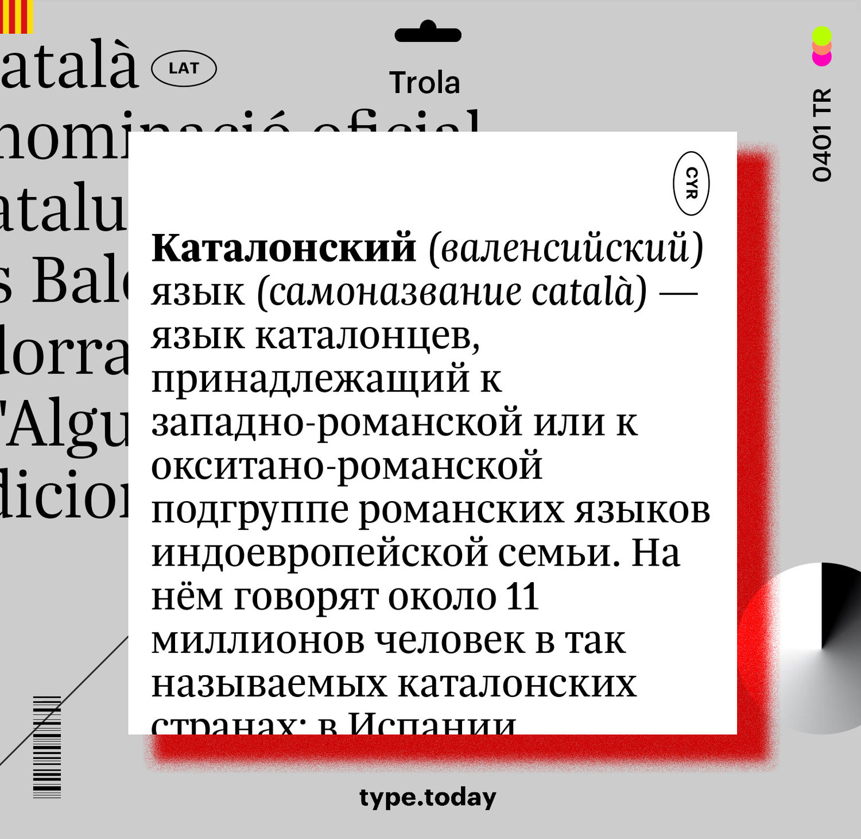 TT_Trola_Body
