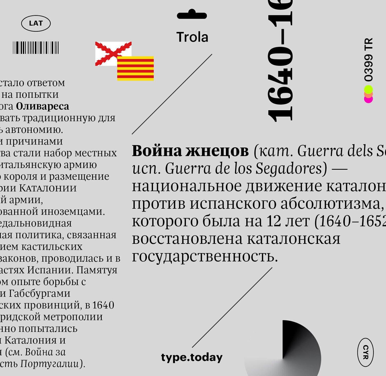 TT_Trola_Body3