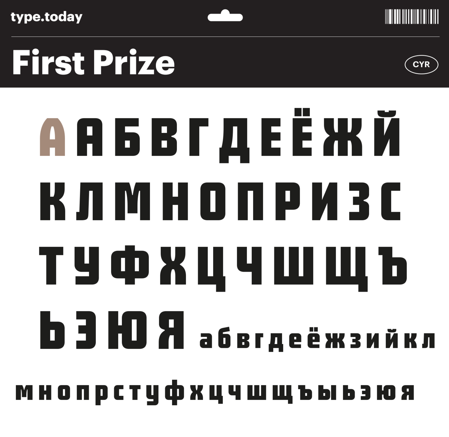 TT_FirstPrize_AlphabetCyr